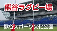 熊谷スポーツ文化公園 熊谷ラグビー場