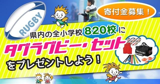 スライド1枚目 寄付金募集 埼玉県ラグビーフットボール協会