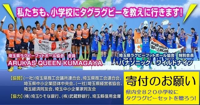 スライド2枚目 寄付金募集 埼玉県ラグビーフットボール協会