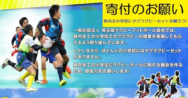スライド3枚目 寄付金募集 埼玉県ラグビーフットボール協会