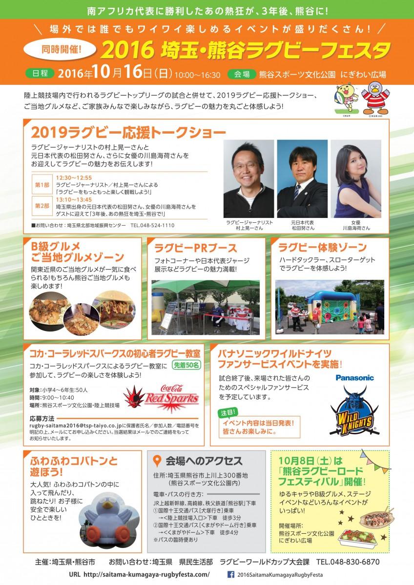 saitama_rugby_A4-fes_01