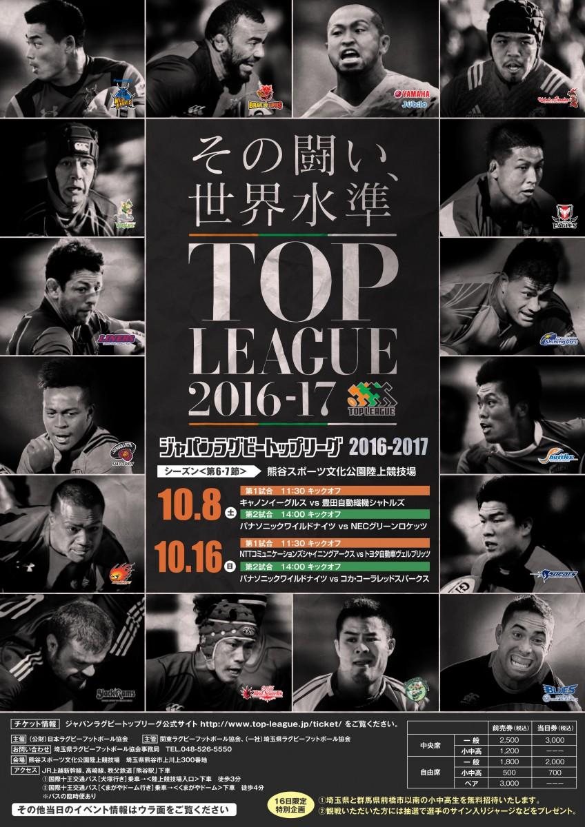 saitama_rugby_A4-topl_01