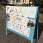 出前授業(行田荒木)1