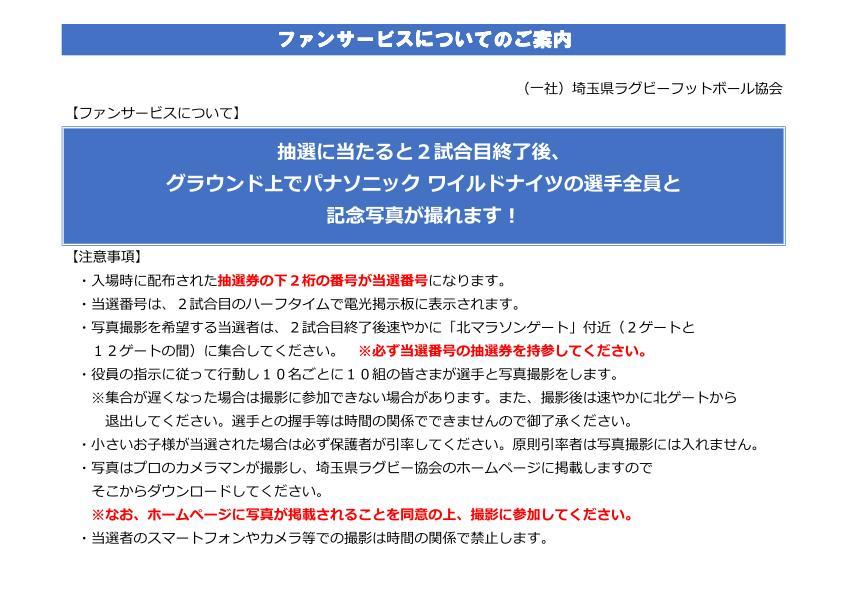 【別案】ファンサービス案内文-2_01