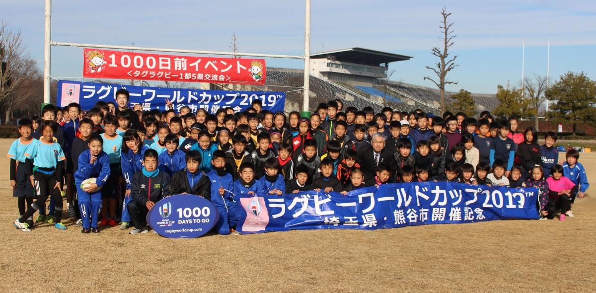 RWC2019埼玉県・熊谷市開催記念1000日前イベントタグラグビー1都5県交流会
