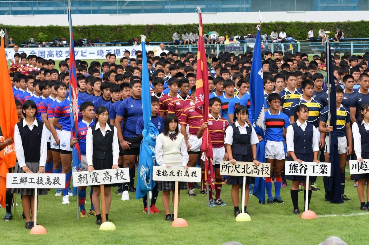 第97回全国高等学校ラグビーフットボール大会埼玉県開会式の写真9
