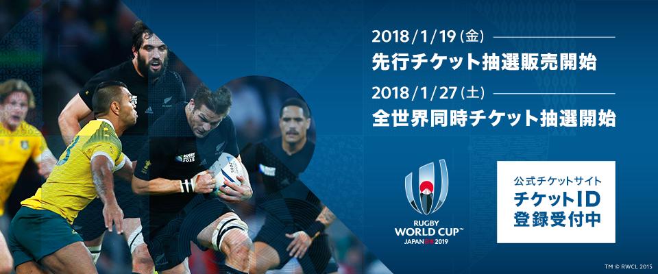 RWC2019チケットID登録 埼玉県ラグビーフットボール協会