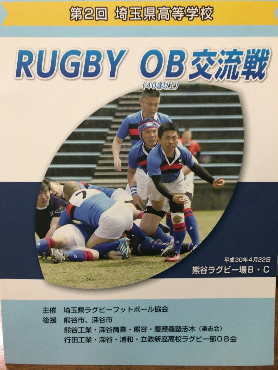 rugby_ob2018