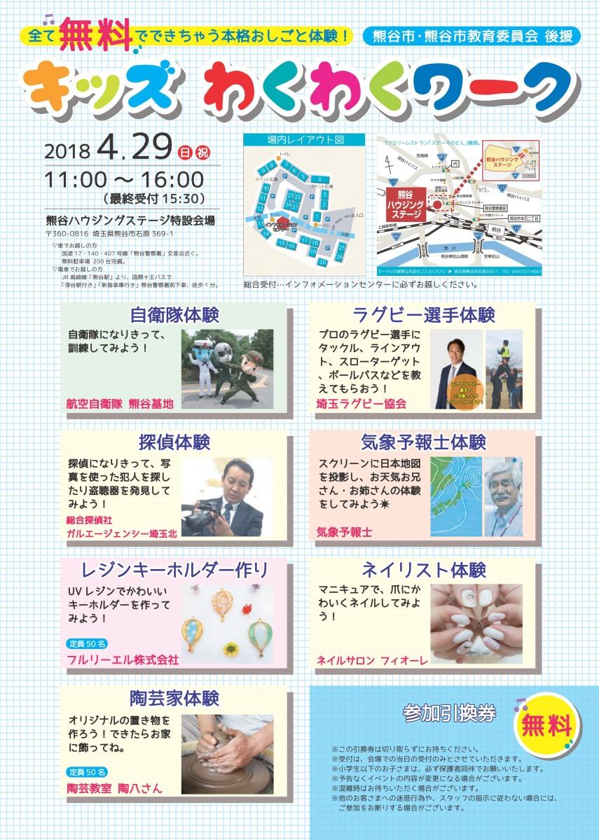 wakuwakutaiken20190429