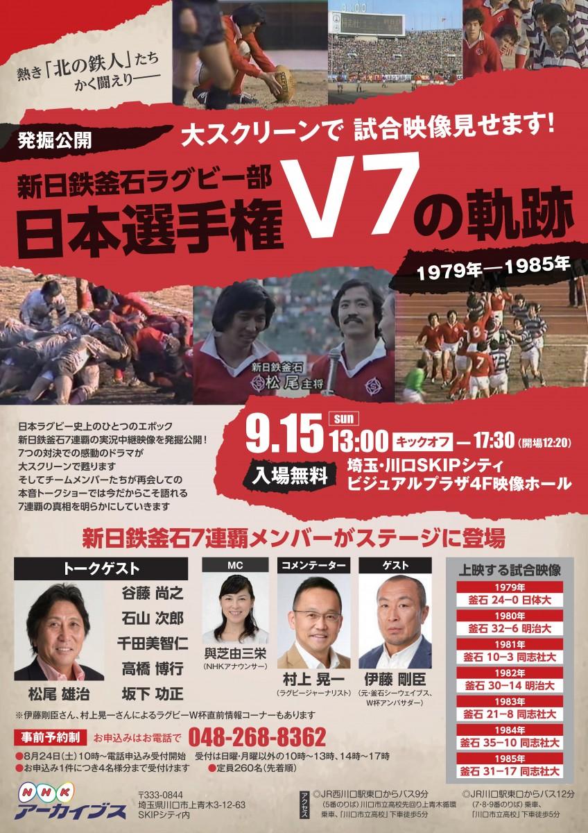NHK_event20190915_chirashi