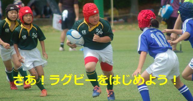 さあ!ラグビーをはじめよう! 埼玉県ラグビーフットボール協会