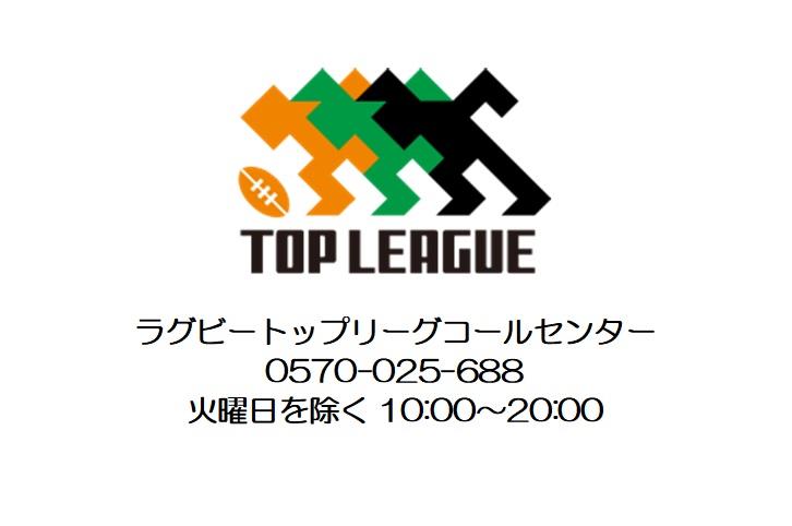 TLコールセンター 埼玉県ラグビーフットボール協会
